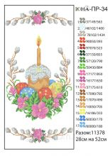 ЮМА-ПР-34. Пасхальный Рушник (набор 1125 рублей)