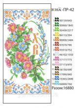 ЮМА-ПР-42. Пасхальный Рушник (набор 1425 рублей)