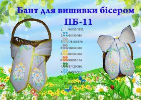 ЮМА-ПБ-11. Пасхальный Бант. (набор 650 рублей)