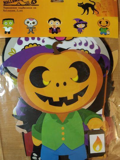 Набор декоров на Хэллоуин (5 шт)