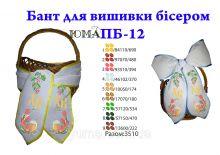 ЮМА-ПБ-12. Пасхальный Бант. (набор 600 рублей)