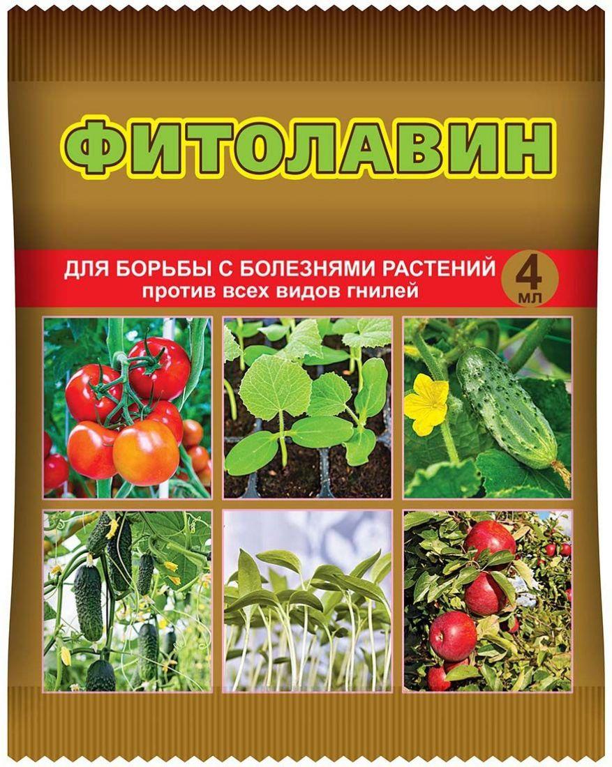 "Биопрепарат ""Фитолавин"" 4 мл"