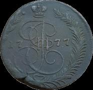 5 копеек 1777 г. ЕМ. Екатерина II. Екатеринбургский монетный двор