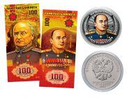 25+100 рублей - Л.П. Берия -НАБОР МОНЕТА+БАНКНОТА