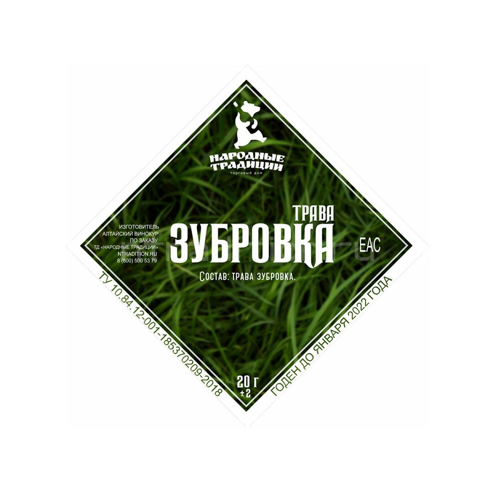 НТ Набор трав и специй Зубровка трава