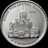 Собор Рождества Христова г. Тирасполь 1 рубль Приднестровье 2019