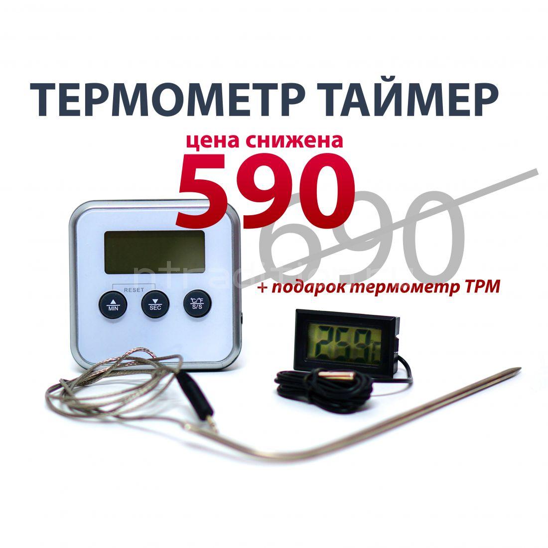 Цена снижена! До 30.12+подарок! Электронный термометр TIMER