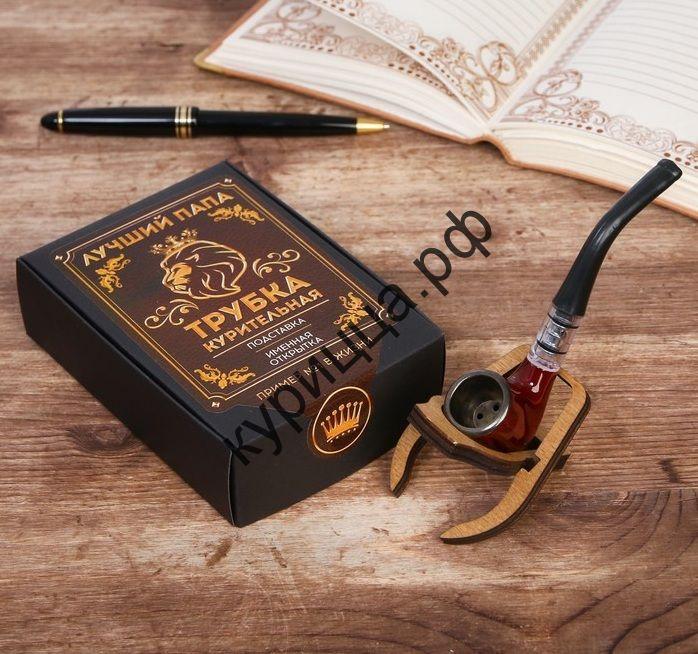 Подарочный набор с курительной трубкой «Лучший папа»