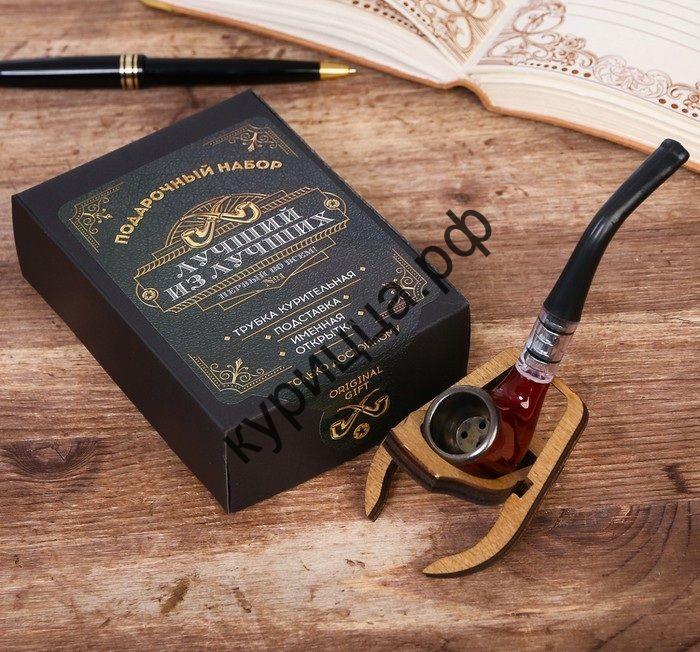 Подарочный набор с курительной трубкой «Лучший из лучших»