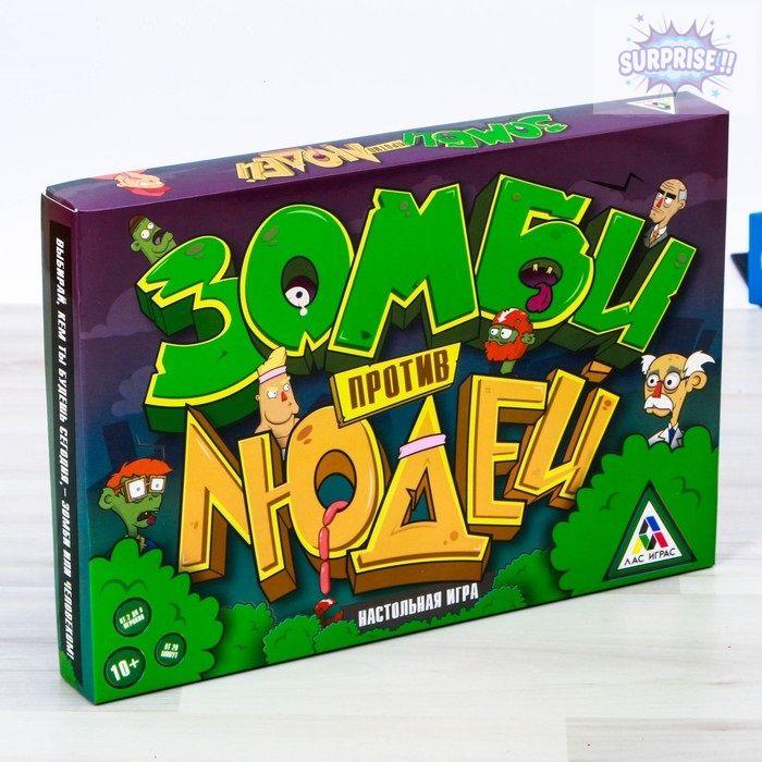Настольная приключенческая игра «Зомби против людей»