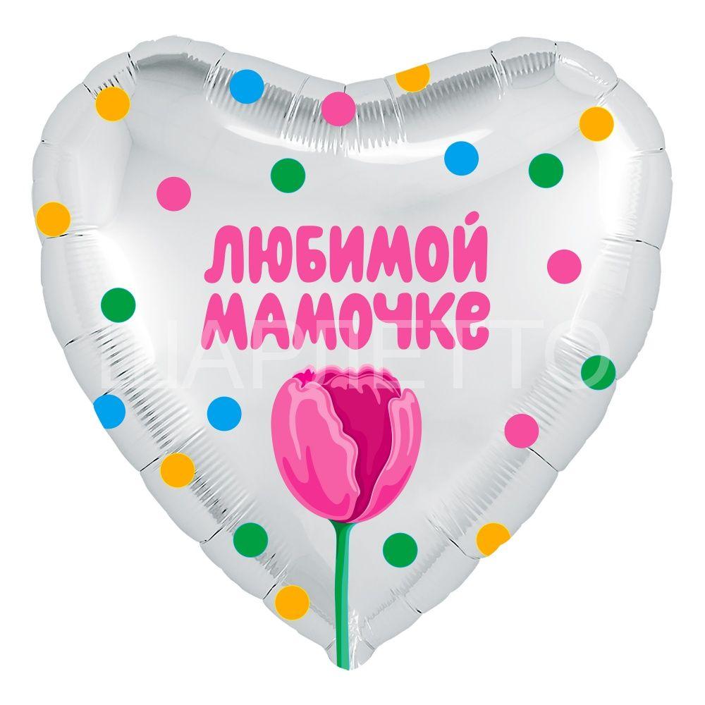 "Сердце ""Любимой мамочке"""