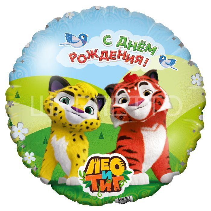 """Круг """"С днём рождения"""" Лео и Тиг"""