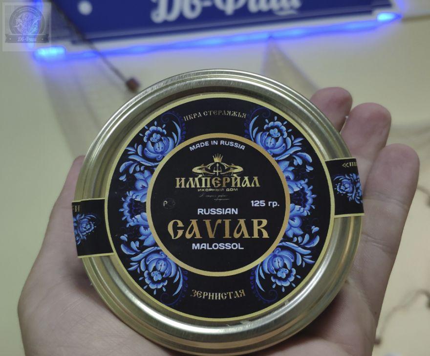 Черная икра Стерлядь 125 гр.ИМПЕРИАЛ