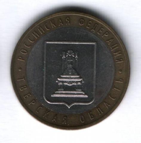 10 рублей 2005 года Тверская область