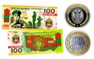 10+100 рублей - Пограничная Служба ФСБ России -НАБОР МОНЕТА+БАНКНОТА