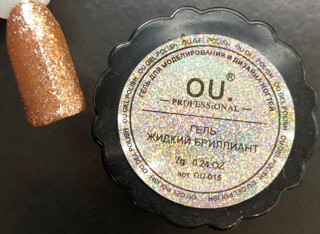 Гель Жидкий Бриллиант OU-015 7гр