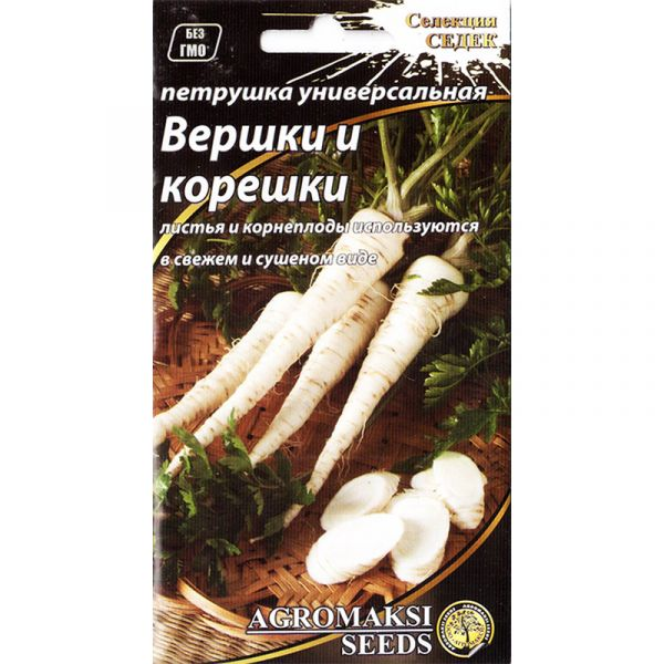 """Вершки и корешки"" (2 г) от Agromaksi seeds"