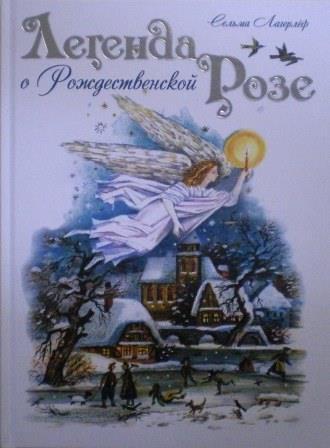 Легенда о Рождественской розе. Православная детская литература