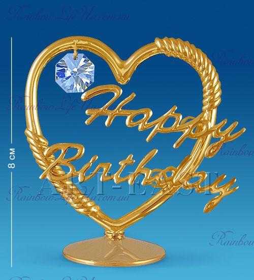 "Фигурка сердце Happy Birthday с камнями ""Swarovski"""