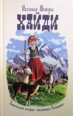 Хайди: годы учений и странствий: Хайди использует полученные знания. Православная детская литература