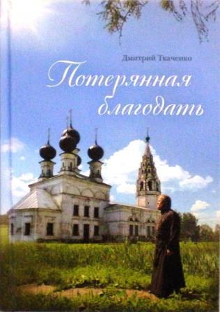 Потерянная благодать: сборник. Православная книга для души