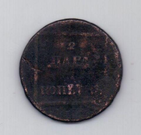 2 пара 3 копейки 1773 года