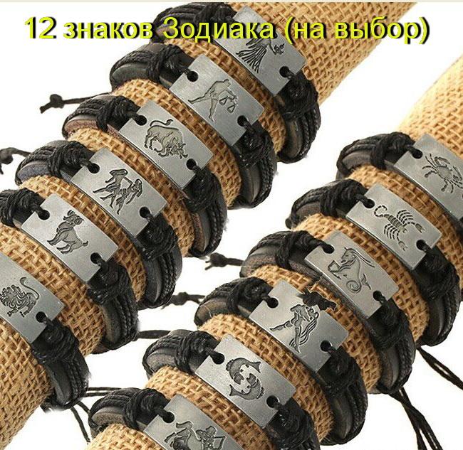 Кожаный браслет Зодиак