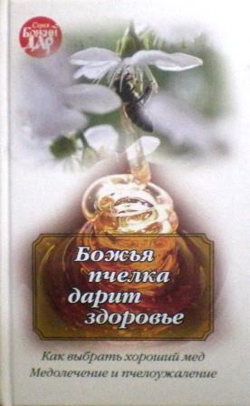 Божья пчелка дарит здоровье. Как выбрать хороший мед. Медолечение и пчелоужаление. Православный взляд