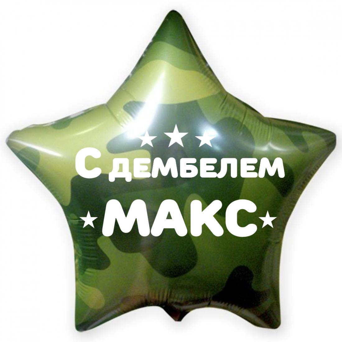 Звезда Камуфляж ДМБ с вашей надписью