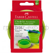 Стакан Faber-Castell  CLIC&GO для воды лайм 181570