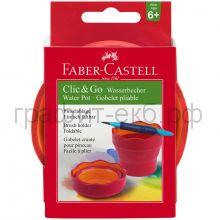 Стакан Faber-Castell CLIC&GO для воды красный 181517