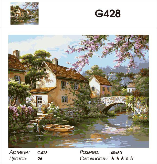 Картина по номерам на холсте G428