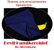 """Платок для исчезновения и появления предметов  """"Devil Handkerchief"""" пр-во MProps.ru"""