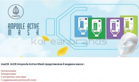 Med B  Ampoule Active Mask 4 TYPE