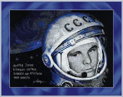 Набор для вышивания крестом Юрий Гагарин 1961 фирма Риолис