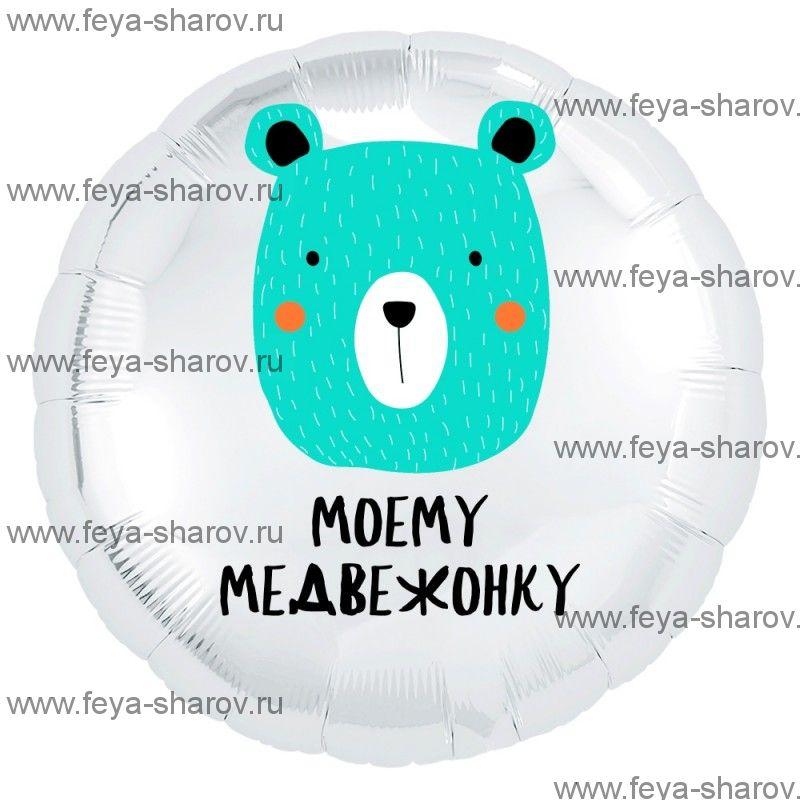 Шар Моему Медвежонку 46 см