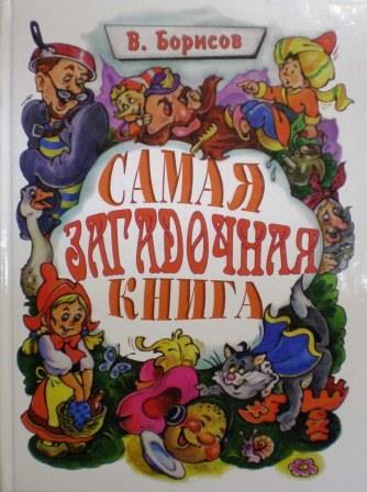 Самая загадочная книга. Загадки в доме. Православная детская литература
