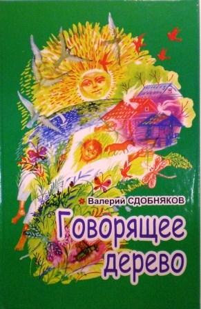 Говорящее дерево. Православная детская литература