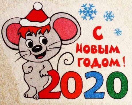 Символ 2020 года