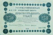 250 рублей 1918. Состояние VeryFine ++