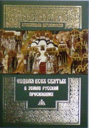 Неделя всех святых в Земле Русской просиявших