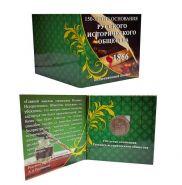 ХАЛЯВА!!! 5 рублей Русское историческое общество (РИО) в буклете!