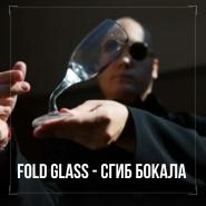 "Fold glass ""Cгиб бокала""  Пр-во Россия"