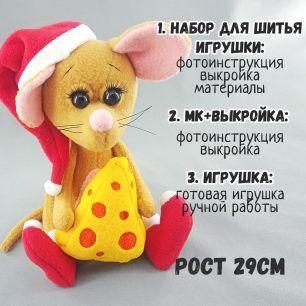 22-05 Мышка: Набор для шитья / МК+Выкройка / Игрушка