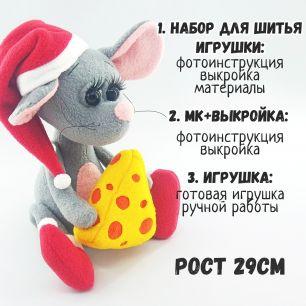 22-06 Мышка: Набор для шитья / МК+Выкройка / Игрушка