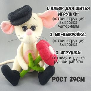 22-07 Мышка: Набор для шитья / МК+Выкройка / Игрушка