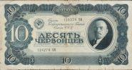 10 РУБЛЕЙ 1937 года СССР ЕМ 124278