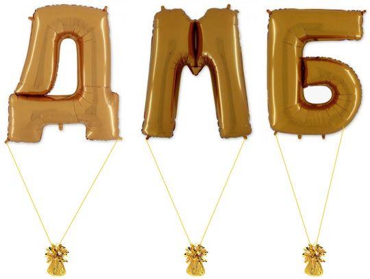 Буквы ДМБ большие фольгированные с гелием