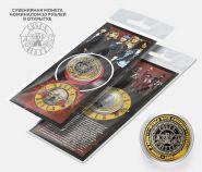 10 РУБЛЕЙ - Guns'n Roses, гравировка, в открытке