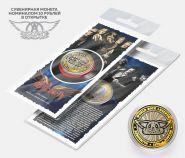 10 РУБЛЕЙ - AEROSMITH, гравировка, в открытке